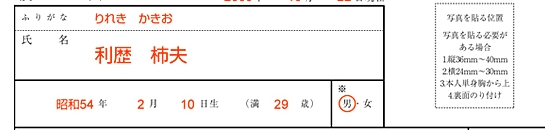 履歴書の氏名・生年月日・性別の...